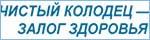 чистка колодцев в московской области